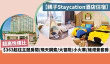 【親子Staycation酒店住宿】超高性價比 $363起住主題房間/飛天鋼索/大冒險/小火車/維港景套房