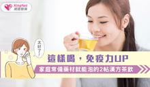 這樣喝,免疫力UP:家庭常備藥材就能泡的2帖漢方茶飲