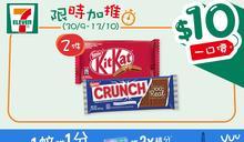【7-11】$10一口價限時加推優惠(即日起至13/10)