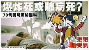 爆炸死或肺病死?70例說明風險難料
