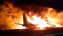 烏克蘭軍機驚傳墜毀!機身爆炸陷火海 已知25死