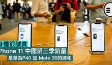 身體很誠實,iPhone 11 中國第三季銷量是華為P40 加 Mate 30的總和