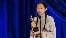 2021奧斯卡金像獎:「局外人」趙婷成為好萊塢歷史締造者