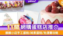 【外賣蛋糕】網購蛋糕店推介11間!小店手工蛋糕/純素蛋糕/免運費攻略