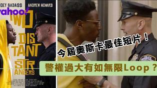 Netflix《陌路雙逢》榮獲奧斯卡最佳實景短片:良好警民關係距離有多遠?