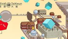 【周末好去處】香港藝術節首次移師線上 免費睇7個表演項目