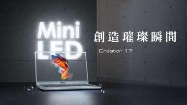 微星推全球首款MiniLED創作者筆電 攻高階市場商機