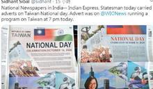 與印度交惡是中國最大的外交失誤(上)