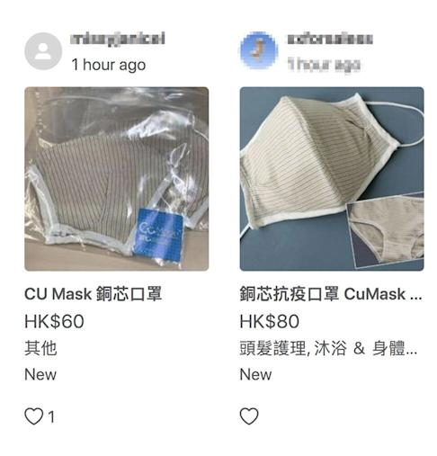 Some of the government-issued masks appearing for sale online. Photo: Handout