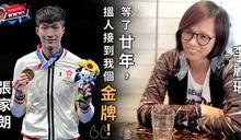 【東京奧運】 兩代奧運金牌得主對談 李麗珊大讚家朗冷靜未來可期
