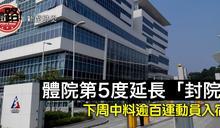 【新型肺炎】體院第5度延長「封院」 下周中料逾百運動員入宿
