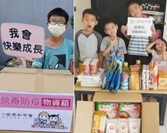 緊急營養防疫物資箱持續募集