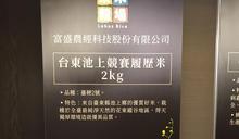 2020精饌米獎 台東池上大贏家(1) (圖)