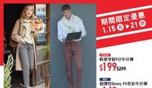 【UNIQLO】期間限定優惠(15/01-21/01)