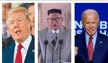 台網友稱金正恩押寶美大選? 日媒分析曝答案