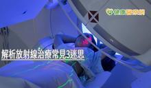 癌症放療會產生輻射傷害? 醫師解析放射線治療常見3迷思