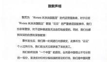 他說「台灣是獨立國家」…遭公司開除