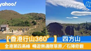 【行山路線】360°四方山:全港第四高峰 暢遊無邊際草原/石陣奇觀