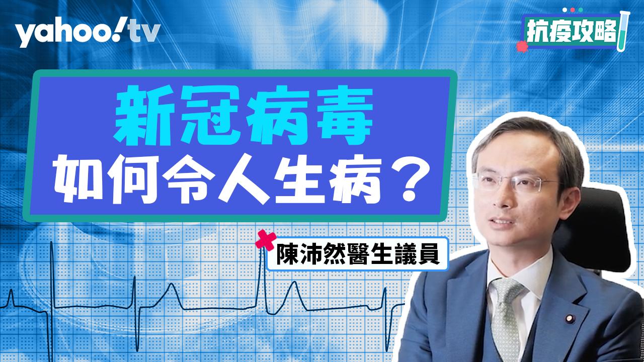 【抗疫攻略】新冠病毒進入人體後如何令人生病?