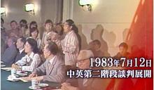 政制局推影片專輯 賀《基本法》頒布30周年