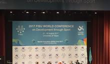 2017世大運國際體育學術研討會開幕 看見台灣亮眼學術成就