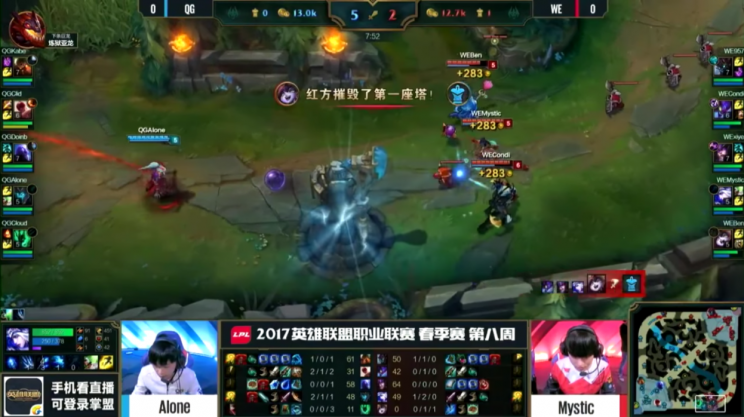 Even with the early snowball from QG, WE trade for the first turret smartly (lolesports)