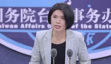 國台辦證實施正屏判刑4年 陸委會斥惡意政治炒作予嚴厲譴責