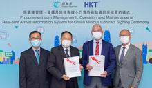 香港電訊獲批專線小巴實時到站資訊系統合約 價值6500萬元