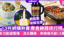 淘寶網購|13款淘寶家電煮食鍋合集!多功能破壁機、串燒機月銷超過1.5萬