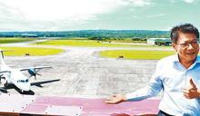 恆春機場停飛6年 縣府力推國際包機拼復活