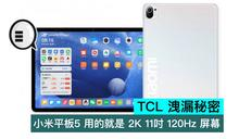TCL 洩漏秘密,小米平板5 用的就是 2K 11吋 120Hz 屏幕