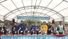 新竹漁港南岸修復 開工