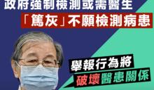 【強制檢測】政府強制檢測或需醫生「篤灰」病患 蔡堅:舉報行為將破壞醫患關係