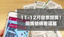 【立刻對獎】109年11-12月統一發票 開獎號碼出爐!