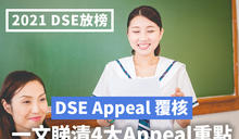 【2021 DSE放榜】DSE Appeal 文憑試覆核 一文睇清4大Appeal重點