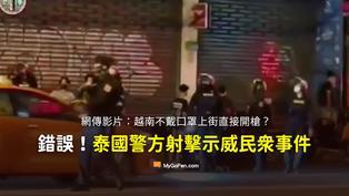 【錯誤】越南不戴口罩上街直接開槍的影片?泰國警方射擊示威民眾事件