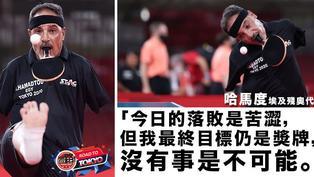 【東京殘奧】誰說失去雙臂不能打乒乓? 請看埃及「不可能先生」哈馬度