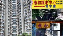 慈民邨79歲男患者康和89歲女院友不治 港累計29人染疫亡