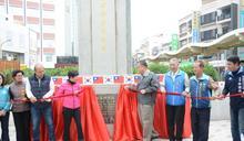 澎湖重要地標 全國唯一自由塔修復揭牌