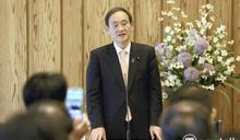 首評菅義偉任首相 中媒 : 看守內閣 不必存有把日本「拉過來」的幻想