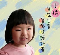 罕病兒童醫療照護計畫