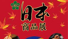 還在煩惱不能出國玩嗎?新光三越第十回日本商品展帶你「日本遊」