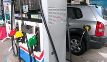 端午連假油價漲0.3元 隨三級警戒連升5週