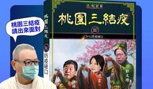 「桃園三結疫」KUSO梗圖 3+11決策神祕關係?