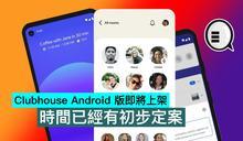 Clubhouse Android 版即將上架,時間已經有初步定案