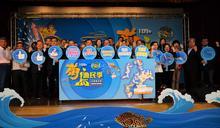 109年全國漁民節慶祝系列活動 菊島漁民季10月中旬登島澎湖