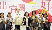 宜縣衛生業務考核奪15獎項