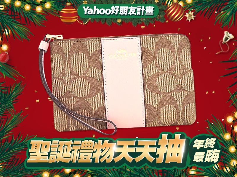 【12/29天堂禮】經典實用Coach手拿包