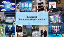 【年終精選】2020國內十大數位匯流重大新聞回顧