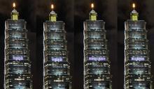 台北101晚間點燈 20字感謝國軍